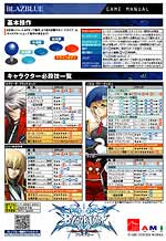 BLAZBLUE DOWNLOAD