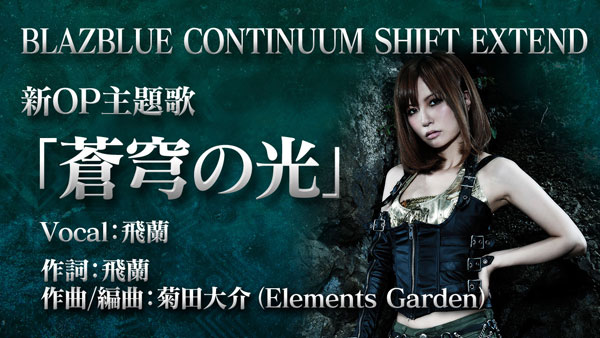 BLAZBLUE CONTINUUM SHIFT EXTEND 新OP主題歌 「蒼穹の光」 Vocal:飛蘭