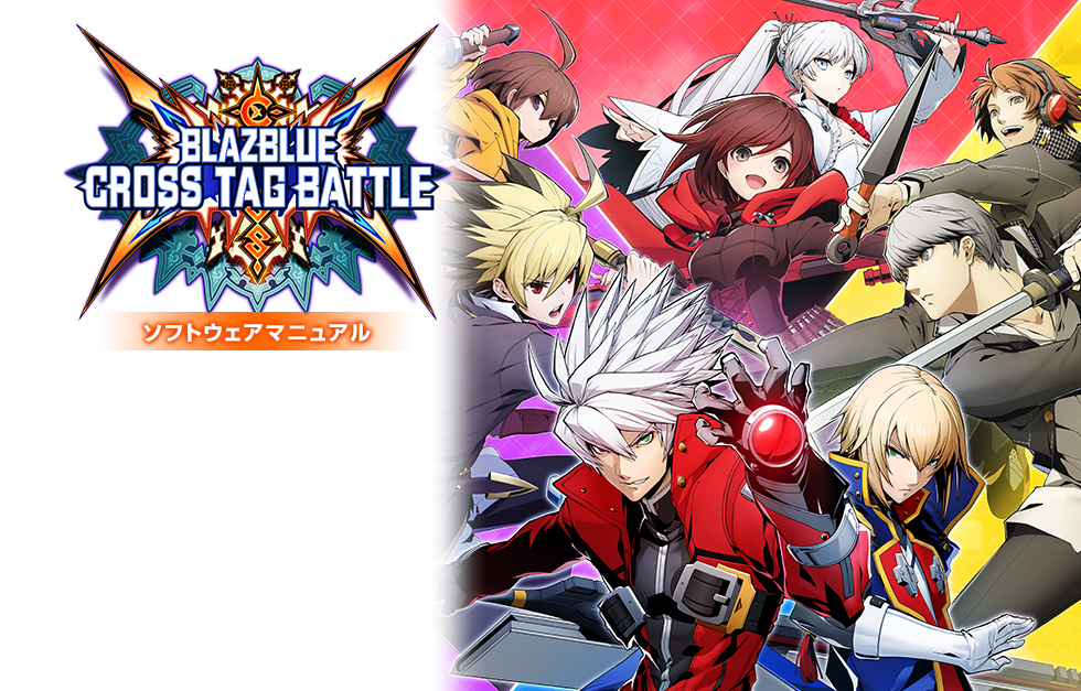 BLAZBLUE CROSS TAG BATTLE 소프트웨어 매뉴얼